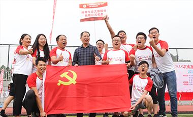 """参加东城街道""""两新""""党组织第6届运动会"""