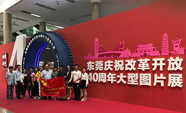 参观东莞庆祝改革开放40周年大型图片展
