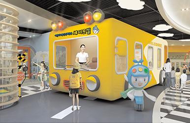 韩国首尔 · 儿童交通安全体验馆