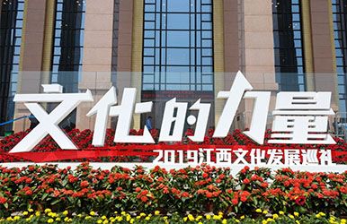 江西文化发展巡礼