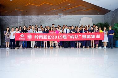 """2019年""""岭队""""赋能集训"""