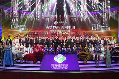 20周年庆典文艺汇演
