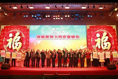 2014年迎新春和上市庆典晚会