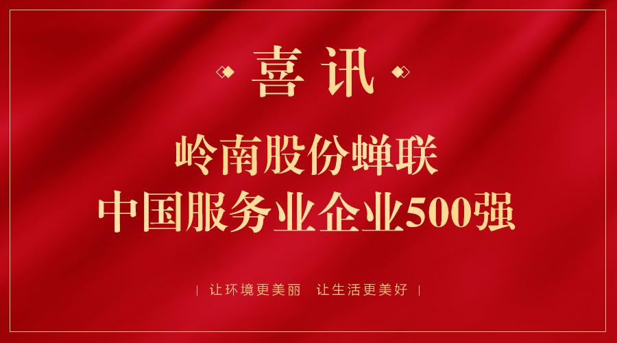 raybet欧洲雷竞技app用不了又双叒叕上榜,这次是中国服务业500强