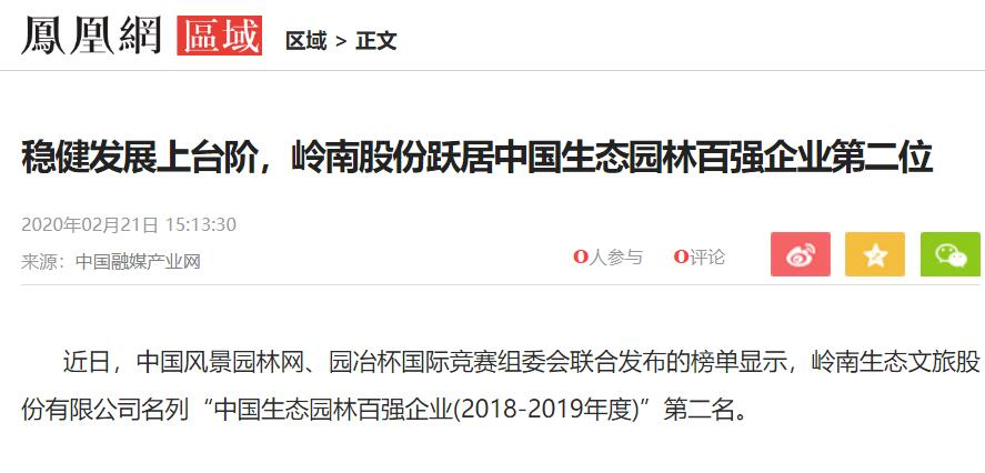 稳健发展上台阶,raybet欧洲雷竞技app用不了跃居中国生态园林百强企业第二位