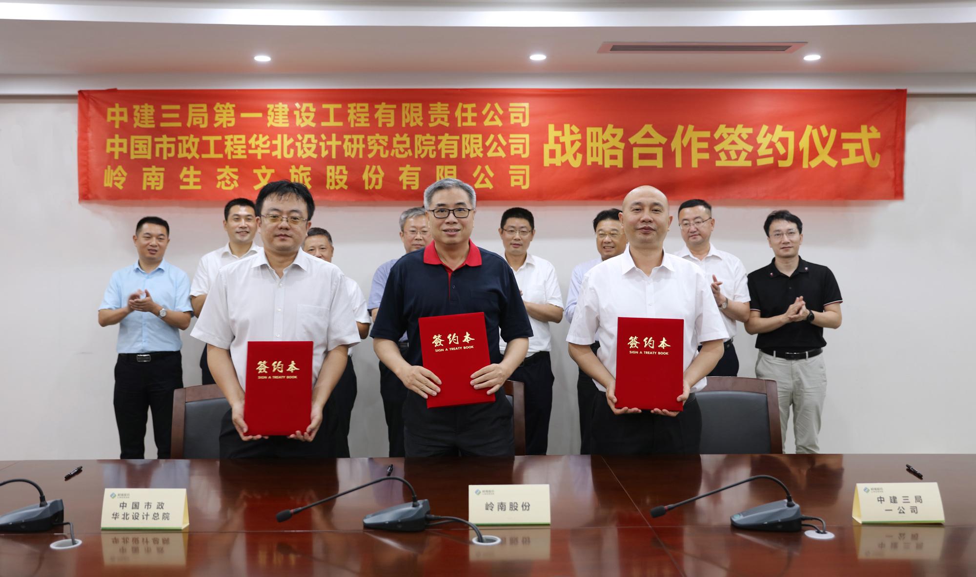 raybet欧洲雷竞技app用不了与中建三局一公司、中国市政华北院签订战略合作协议