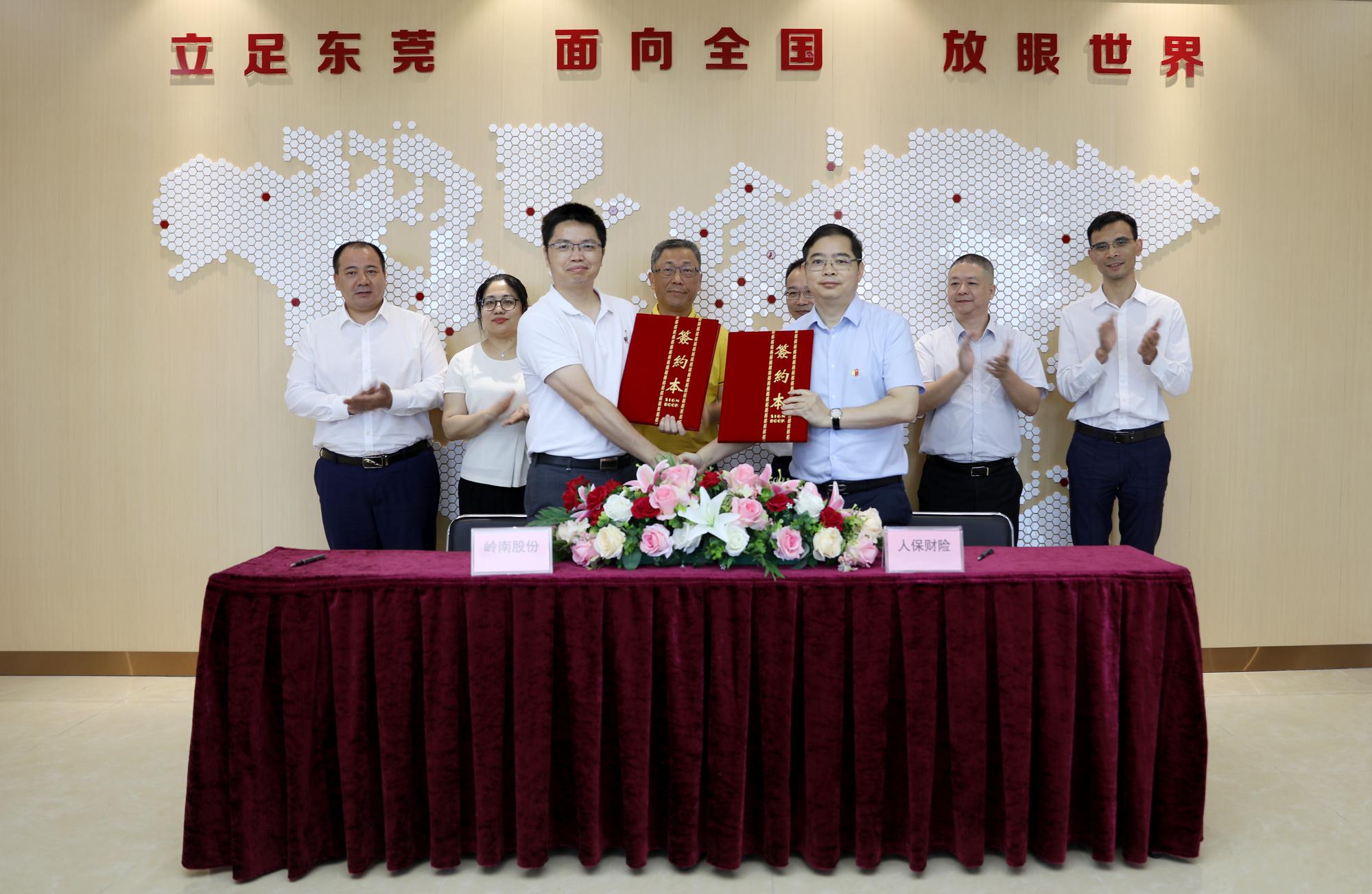 携手共赢,raybet欧洲雷竞技app用不了与中国人保财险东莞市分公司签订战略合作协议