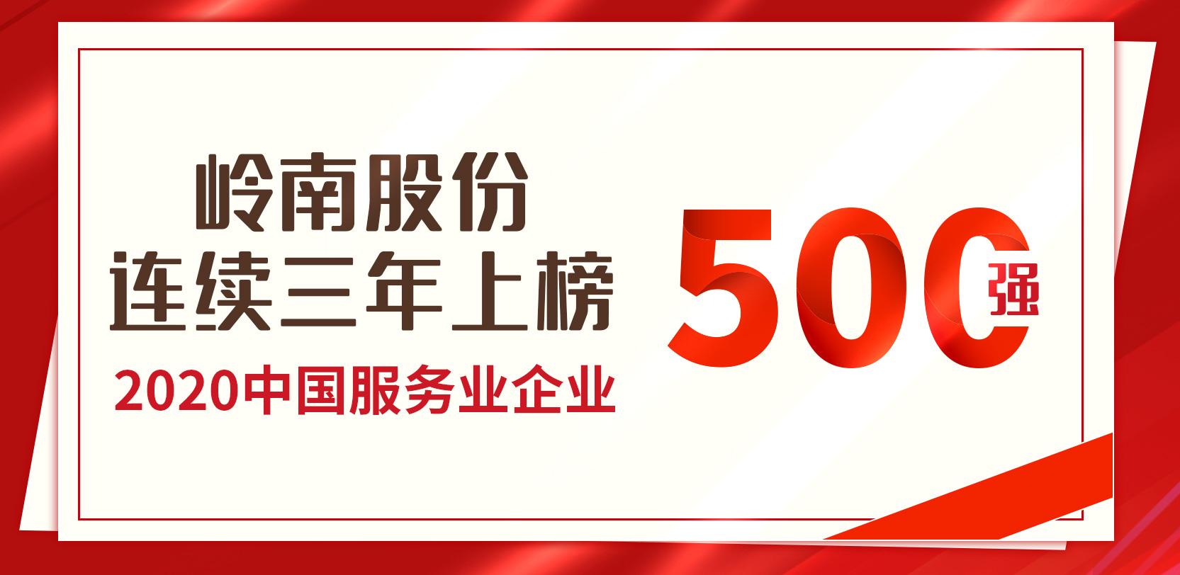 """raybet欧洲雷竞技app用不了连续第三年荣膺""""中国服务业500强"""""""