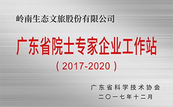 广东省院士专家企业工作站2.jpg