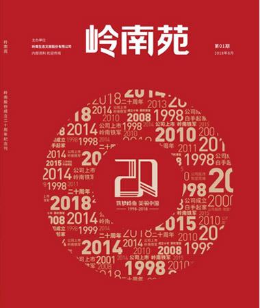 20周年特刊(上)
