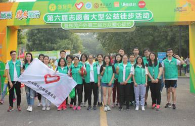 第六届志愿者大型公益徒步活动